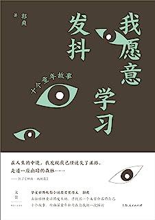 我愿意学习发抖  (华文世界电影小说奖首奖得主郭爽,去往格林童话的发生地,寻找另一个未曾命名的自己。)