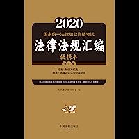 2021国家统一法律职业资格考试法律法规汇编便携本(第三卷):民法·知识产权法·商法·民事诉讼法与仲裁制度