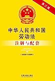 中华人民共和国劳动法注解与配套(第三版)(含最新司法解释) (法律注解与配套丛书)