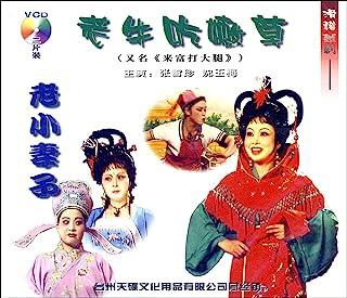 滑稽越剧:老小妻子•老牛吃嫩草(2VCD)