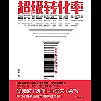 超级转化率:如何让客户快速下单(吴晓波;刘润;小马宋;杨飞推荐的营销枕边书)
