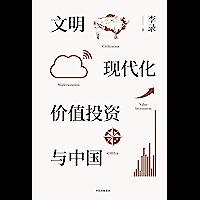 文明、现代化、价值投资与中国(查理•芒格亲自作序!喜马拉雅资本创始人从文明现代化角度,解析中国未来的价值投资宝典)