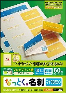 Elecom宜丽客 名片纸 多张卡 A4尺寸 微型缝纫机切割 60张 (5面×12张) 薄口 双面印刷 多印刷纸 日本制造 象牙色 【探险No. :A57】 MT-JMF1IV