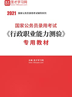 圣才学习网·2021年国家公务员录用考试《行政职业能力测验》专用教材 (公务员考试辅导资料)
