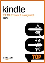 Kindle TOP 100 人气经管(第一期)