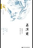 五凉史 (十六国史新编)