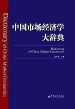 中国市场经济学大辞典