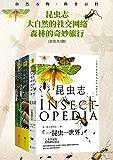 自然万物科普百科:昆虫志+大自然的社交网络+森林的奇妙旅行(套装共3册)