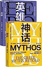 《英雄》+《神话》走进希腊神话套装