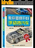教你如何开好手动挡汽车 (刘总监解车热线书系)