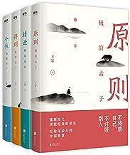 王蒙写给年轻人的中国智慧(全四册)【你一定爱读的中国智慧之书,半小时了解老子、孟子、庄子、论语精华,宗教知识读物青年读本】
