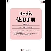 Redis使用手册 (数据库技术丛书)