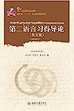 第二语言习得导论(英文版) (21世纪英语专业系列教材)