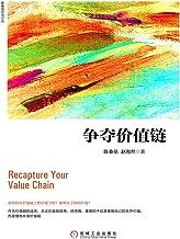 争夺价值链 (陈春花管理经典)