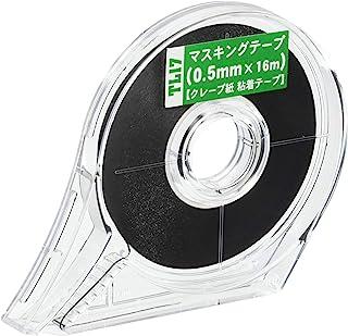 长谷川 三角形贴纸 屏蔽胶带 16m CURAIP纸胶带 塑料模型用工具 0.5mm