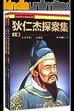 狄仁杰探案集(套装上下册) (中国历代人物演义书系)