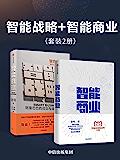 智能战略+智能商业(套装共2册)(阿里巴巴创始人马云推荐)
