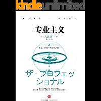 """专业主义(""""全球五位管理大师""""之一、""""日本仅有的一位极为成功的管理学宗师""""大前研一经典作品)"""