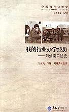 我的行业办学经历——刘炳南口述史