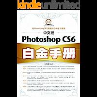 中文版Photoshop CS6白金手册
