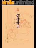 儒林外史 (古典文库)