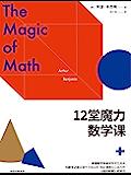 12堂魔力数学课(用数学之美征服千万观众的TED演讲人心血力作)