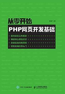 从零开始——PHP网页开发基础(轻松无痛入门PHP网站开发,魔性PHP讲师大飞哥趣讲PHP!)