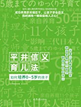 平井信义育儿法:如何培养0-5岁的孩子(从事儿童教育50年 亲自养育11个孩子 影响三代日本人)