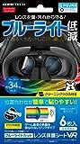 PSVR用镜头保护贴-Variation_P ブルーライトカット版