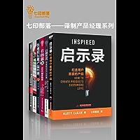 七印部落——译制产品经理系列(手把手教你如何成为一名产品经理)