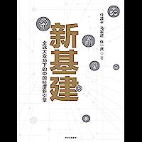 新基建(应对全球经济大变局,启动中国经济新引擎。详细解读新基建国家战略,深度研判新基建发展大势。 加快落地新基建,抢占科…