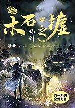 九州·木石之墟(继《缥缈录》《海上牧云记》《天空城》后,九州系列又一全新力作!)