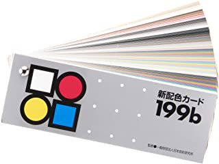 日本色研 色卡 199b