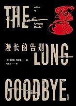 漫长的告别(宋碧云名译收藏本。雷蒙德·钱德勒凭此书超越类型,成为经典文学大师。)(果麦经典)