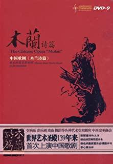 木兰诗篇(DVD9)