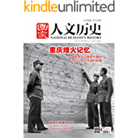 國家人文歷史 半月刊 2015年13期