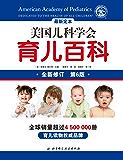 美国儿科学会育儿百科: 全球销量超过4500000册,被译为数十种语言。与世界儿科医学发展同步,紧跟时代,科学育儿。新增…