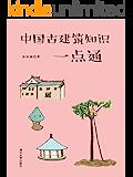 中国古建筑知识一点通【2019中国好书,梁思成先生的助手讲述古建筑入门知识,100个常见古建筑知识点,50年专业调研总结…
