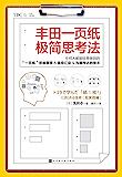 """丰田一页纸极简思考法(全球知名企业丰田的""""一页纸""""思维整理&信息汇总&沟通传达的技术! 教你加班时间从每年400小时减到…"""