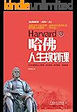 哈佛人生规划课 (名校殿堂系列)