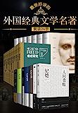 最受好评的外国经典文学名著(全26本)