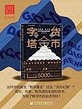货币金字塔:从黄金、美元到比特币和央行数字货币【有料、有趣、有意涵的金融科普书。彻底了解货币的必读书目!】 (OWN阅读…