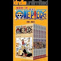 航海王/One Piece/海贼王(第1部:卷1~卷8) (经典珍藏版,一场追逐自由与梦想的伟大航程,一部诠释友情与信念…