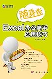 随身查-Excel办公高手应用技巧