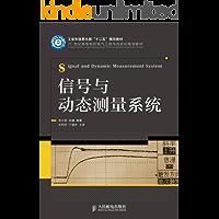 信号与动态测量系统 (21世纪高等院校电气工程与自动化规划教材)