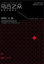 乌合之众:群体心理研究(100万册纪念版,精装典藏全译本)