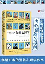 怪癖心理学 2020版(通俗心理学顶流,日本知名作家冈田尊司代表作。所有的怪癖,都是内心欲望的投射)