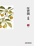 汪曾祺小说(汪曾祺逝世20周年全新典藏版,黄永玉、毕飞宇、王安忆推崇备至的小说家,可亲可敬的必读名作,优雅幽默的文学范本…