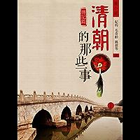 旧小说·清朝的那些事(传记篇)上 (Traditional Chinese Edition)