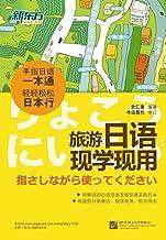 旅游日语现学现用 (新东方)